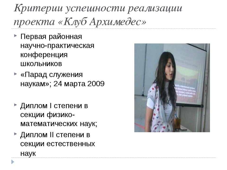 Критерии успешности реализации проекта «Клуб Архимедес» Первая районная научн...