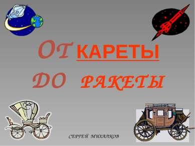 ОТ КАРЕТЫ ДО РАКЕТЫ СЕРГЕЙ МИХАЛКОВ