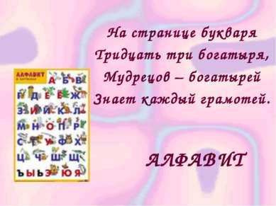 На странице букваря Тридцать три богатыря, Мудрецов – богатырей Знает каждый ...