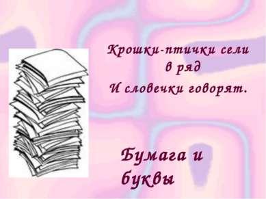 Крошки-птички сели в ряд И словечки говорят. Бумага и буквы