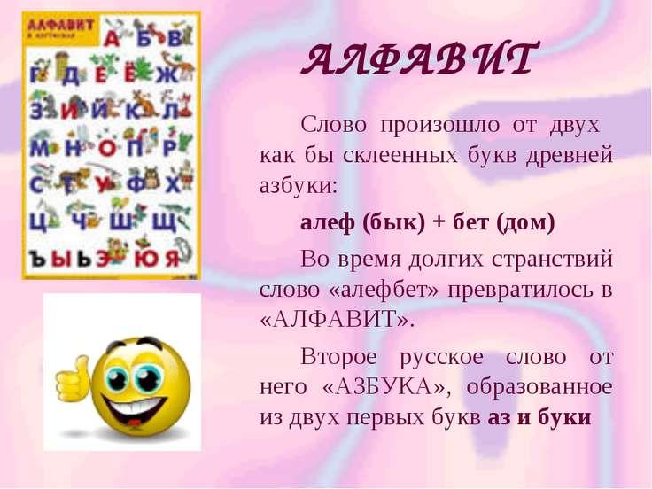 Слово произошло от двух как бы склеенных букв древней азбуки: алеф (бык) + бе...