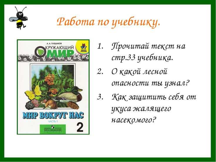 Работа по учебнику. Прочитай текст на стр.33 учебника. О какой лесной опаснос...