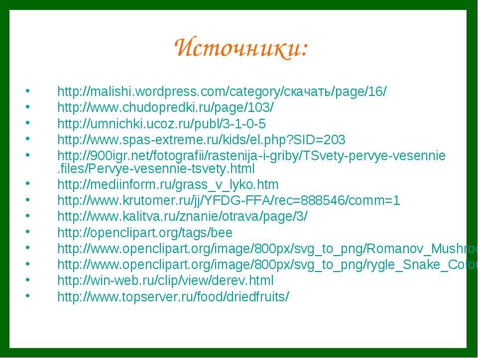 Источники: http://malishi.wordpress.com/category/скачать/page/16/ http://www....