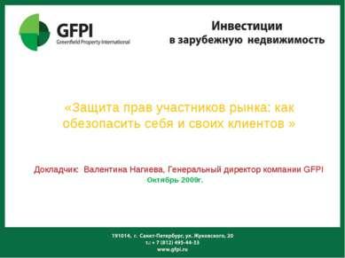 «Защита прав участников рынка: как обезопасить себя и своих клиентов » Доклад...