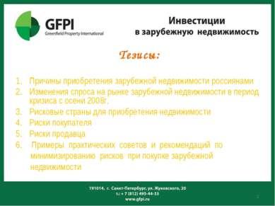 Тезисы: Причины приобретения зарубежной недвижимости россиянами Изменения спр...