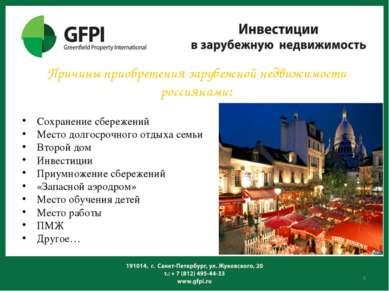 Причины приобретения зарубежной недвижимости россиянами: Сохранение сбережени...
