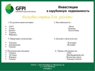 Рисковые страны для россиян: 1. По религиозным мотивам : 2. Нестабильность : ...