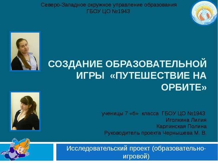 Северо-Западное окружное управление образования ГБОУ ЦО №1943 СОЗДАНИЕ ОБРАЗО...
