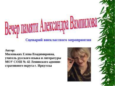 Автор: Миленьких Елена Владимировна, учитель русского языка и литературы МОУ ...