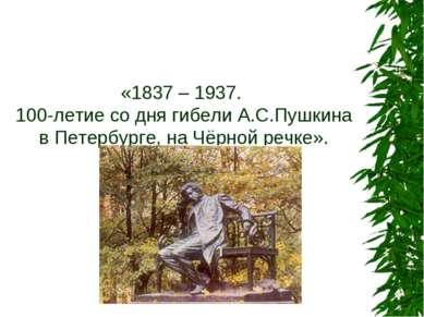 «1837 – 1937. 100-летие со дня гибели А.С.Пушкина в Петербурге, на Чёрной реч...