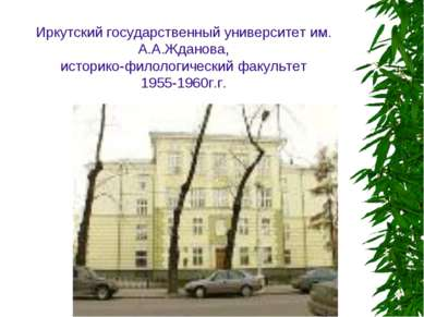 Иркутский государственный университет им. А.А.Жданова, историко-филологически...