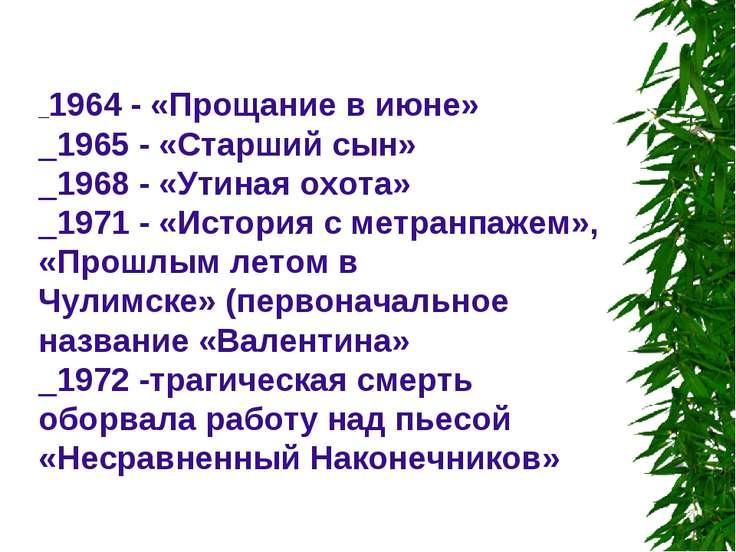 _1964 - «Прощание в июне» _1965 - «Старший сын» _1968 - «Утиная охота» _1971 ...