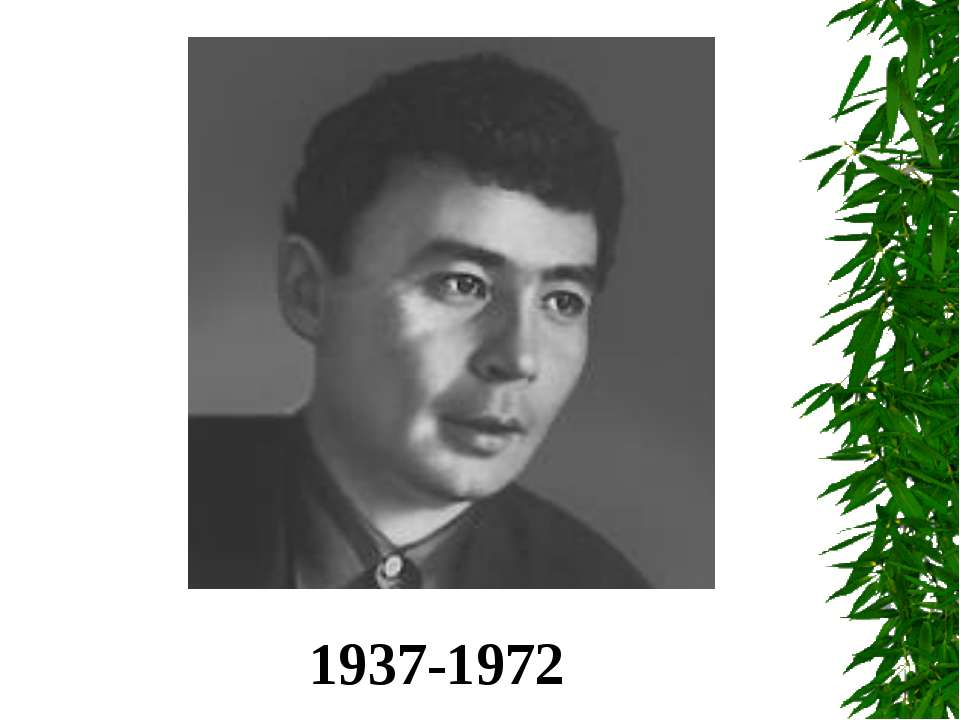 1937-1972
