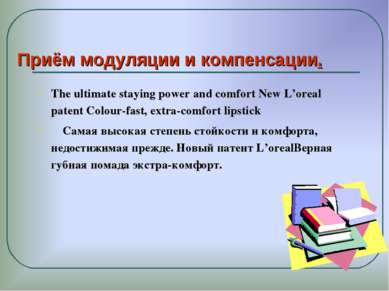 Приём модуляции и компенсации. The ultimate staying power and comfort New L'o...