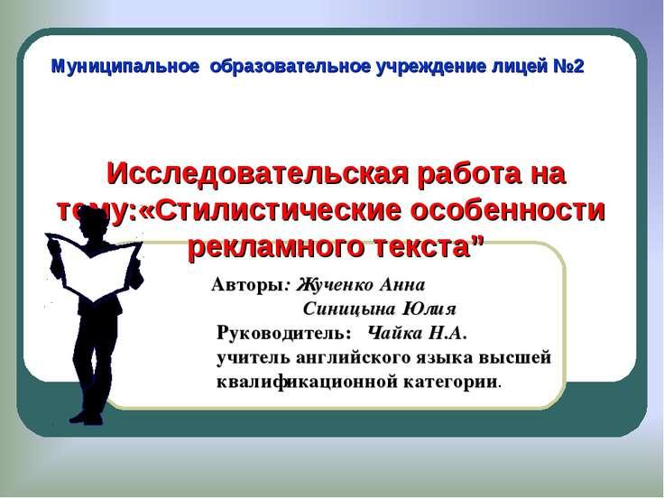 Муниципальное образовательное учреждение лицей №2 Исследовательская работа на...