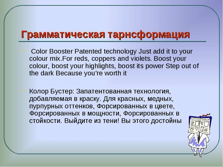 Грамматическая тарнсформация Color Booster Patented technology Just add it to...
