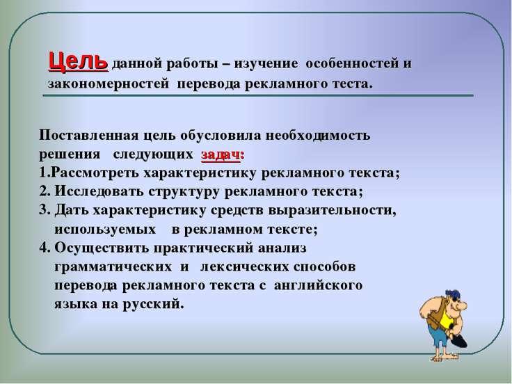 Цель данной работы – изучение особенностей и закономерностей перевода рекламн...