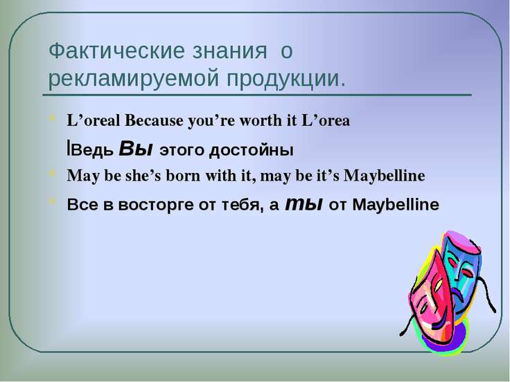 Фактические знания о рекламируемой продукции. L'oreal Because you're worth it...