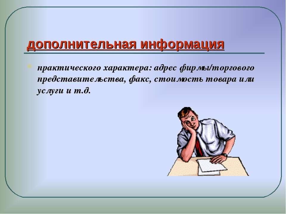 дополнительная информация практического характера: адрес фирмы/торгового пред...