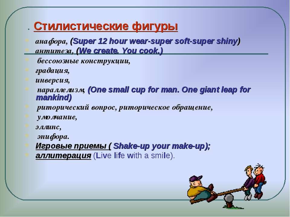 . Стилистические фигуры анафора, (Super 12 hour wear-super soft-super shiny) ...