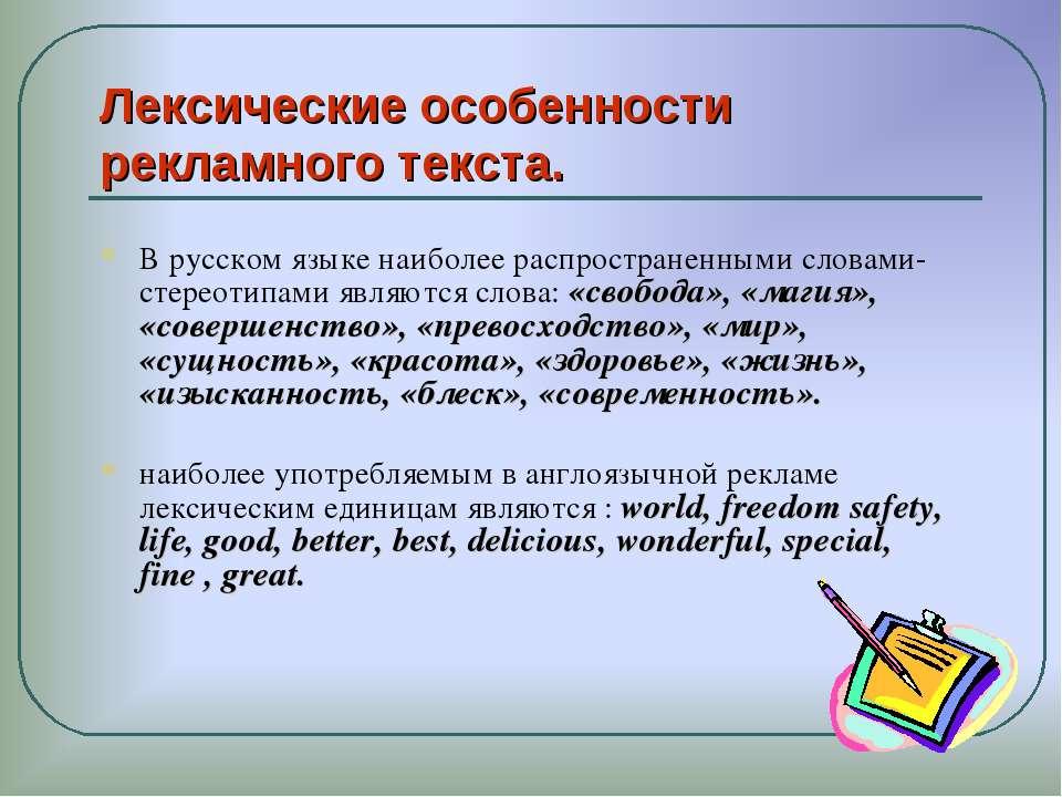 Лексические особенности рекламного текста. В русском языке наиболее распростр...