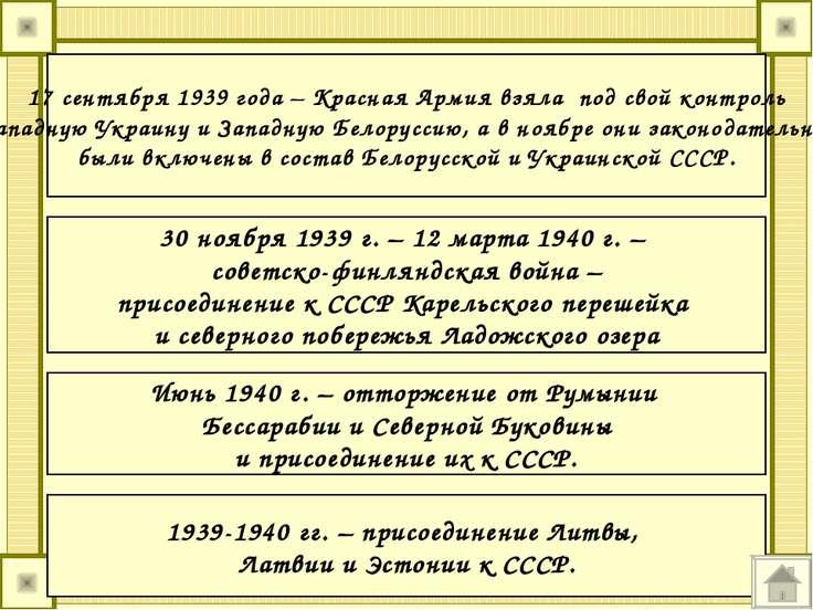 1939-1940 гг. – присоединение Литвы, Латвии и Эстонии к СССР. 17 сентября 193...