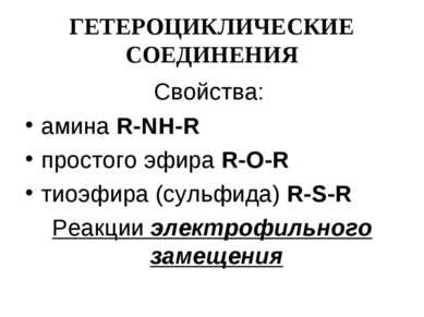ГЕТЕРОЦИКЛИЧЕСКИЕ СОЕДИНЕНИЯ Свойства: амина R-NH-R простого эфира R-O-R тиоэ...