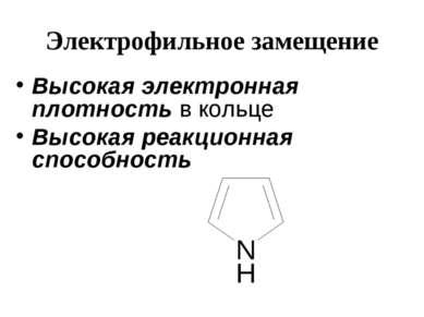 Электрофильное замещение Высокая электронная плотность в кольце Высокая реакц...