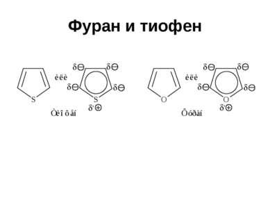 Фуран и тиофен