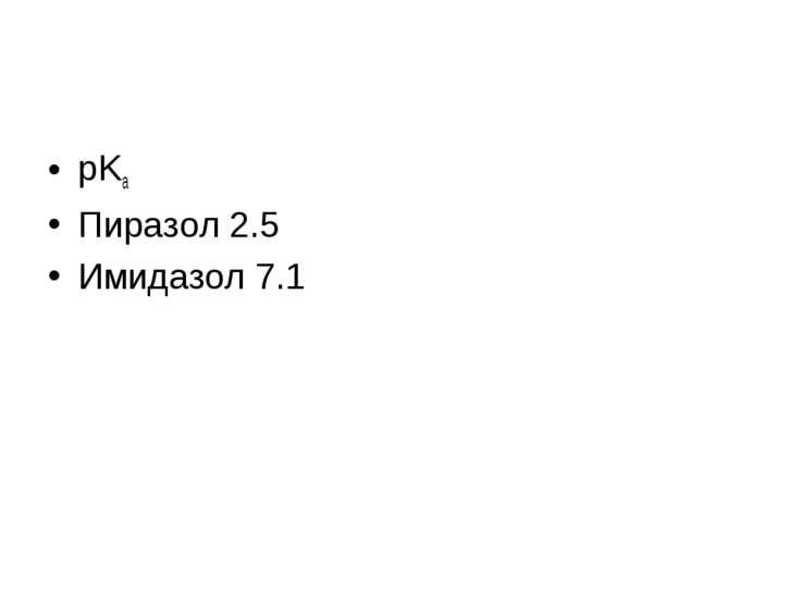 pKa Пиразол 2.5 Имидазол 7.1