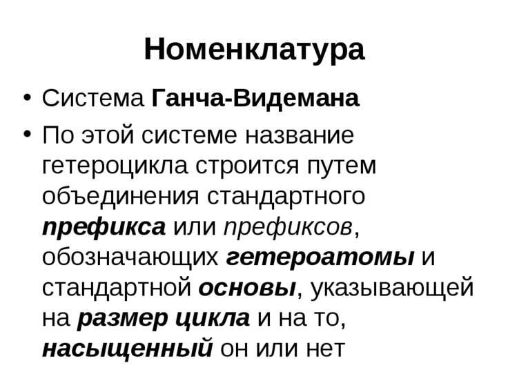 Номенклатура Система Ганча-Видемана По этой системе название гетероцикла стро...