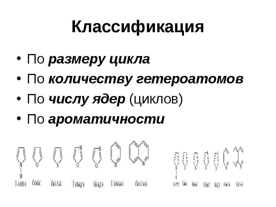 Классификация По размеру цикла По количеству гетероатомов По числу ядер (цикл...