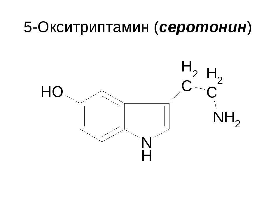 5-Окситриптамин (серотонин)
