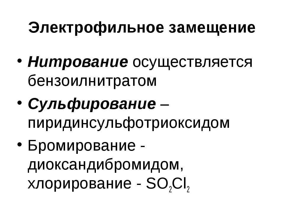 Электрофильное замещение Нитрование осуществляется бензоилнитратом Сульфирова...