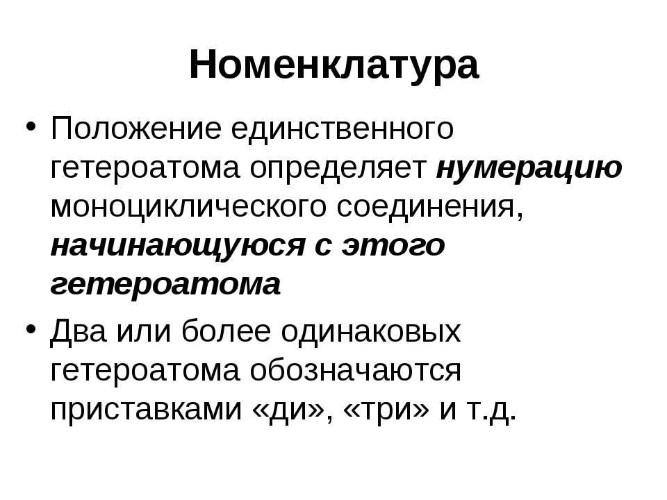 Номенклатура Положение единственного гетероатома определяет нумерацию моноцик...