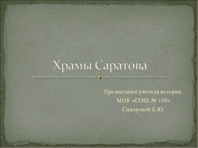 Презентация учителя истории МОУ «СОШ № 105» Сидоровой Е.Ю.