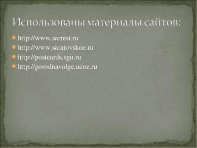http://www.sarrest.ru http://www.saratovskoe.ru http://postcards.sgu.ru http:...