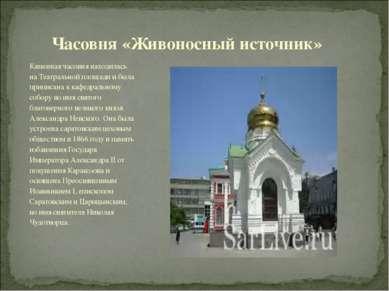 Каменная часовня находилась на Театральной площади и была приписана к кафедра...