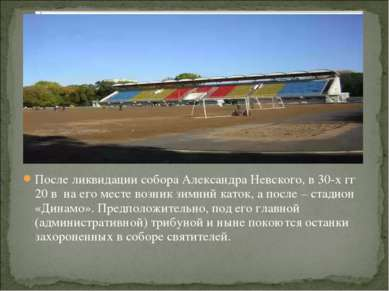 После ликвидации собора Александра Невского, в 30-х гг 20 в на его месте возн...