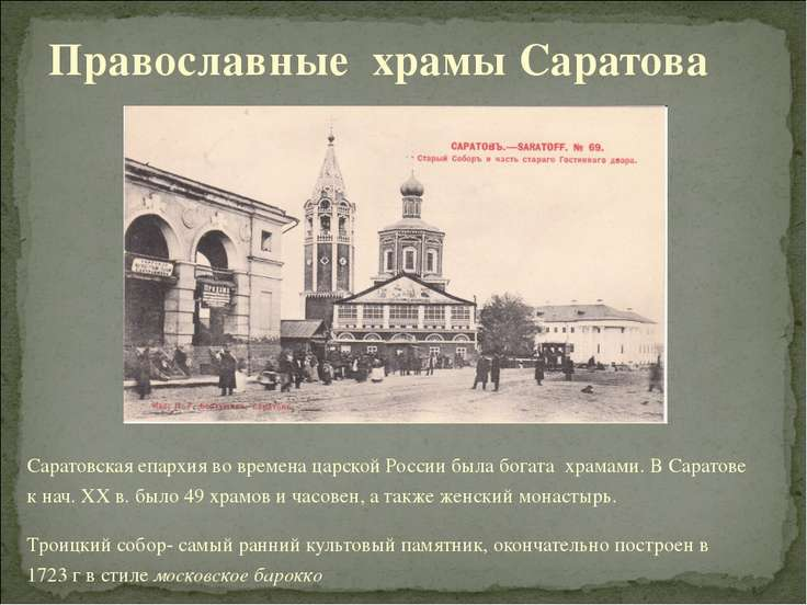 Саратовская епархия во времена царской России была богата храмами. В Саратове...