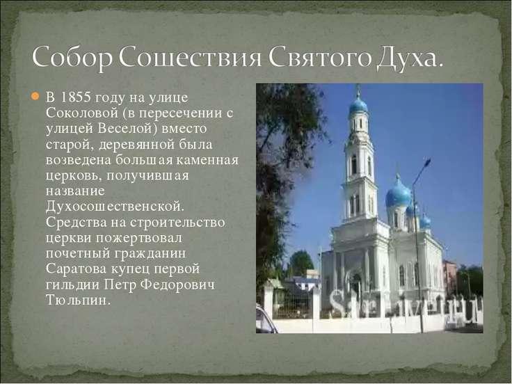 В 1855 году на улице Соколовой (в пересечении с улицей Веселой) вместо старой...
