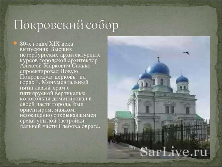 80-х годах XIX века выпускник Высших петербургских архитектурных курсов город...