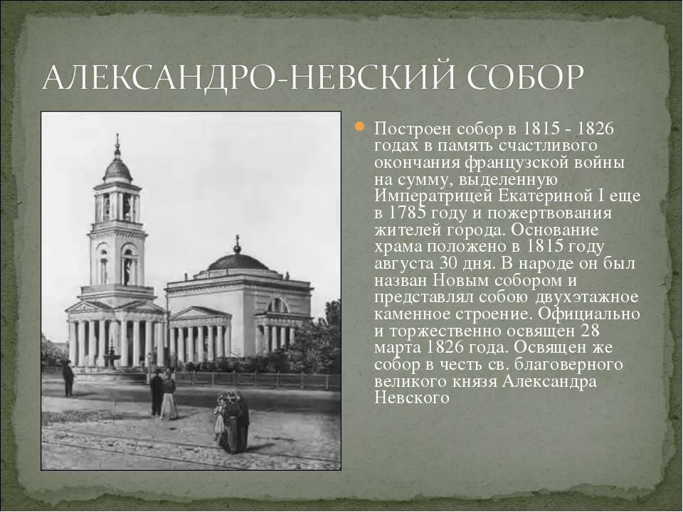 Построен собор в 1815 - 1826 годах в память счастливого окончания французской...