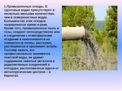 1.Промышленные отходы. В грунтовых водах присутствуют в несколько меньших кол...