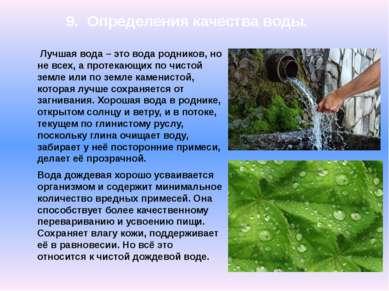 9. Определения качества воды. Лучшая вода – это вода родников, но не всех, а ...