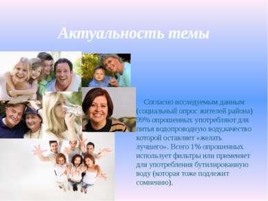Актуальность темы Согласно исследуемым данным (социальный опрос жителей район...