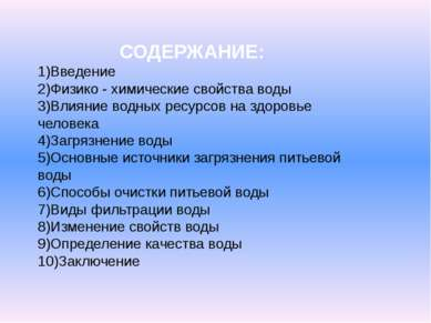 СОДЕРЖАНИЕ: 1)Введение 2)Физико - химические свойства воды 3)Влияние водных р...
