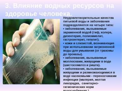 3. Влияние водных ресурсов на здоровье человека. Неудовлетворительные качеств...