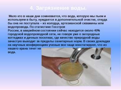 4. Загрязнение воды. Мало кто в наши дни сомневается, что вода, которую мы пь...