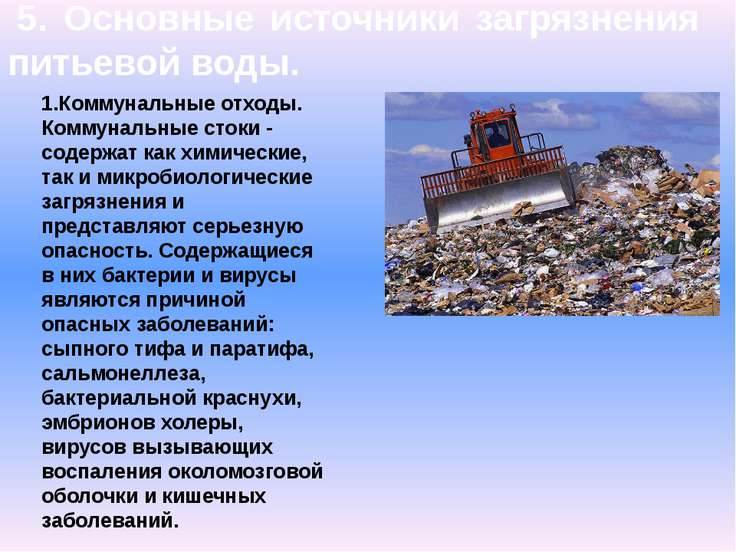 5. Основные источники загрязнения питьевой воды. 1.Коммунальные отходы. Комму...